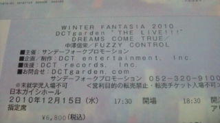 WF10チケット。